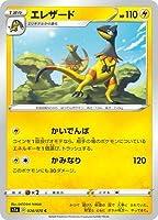 ポケモンカードゲーム PK-S1a-028 エレザード C
