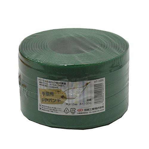 信越工業 手芸用 PPバンド HT1055 100m 深緑 PP RAP60160076