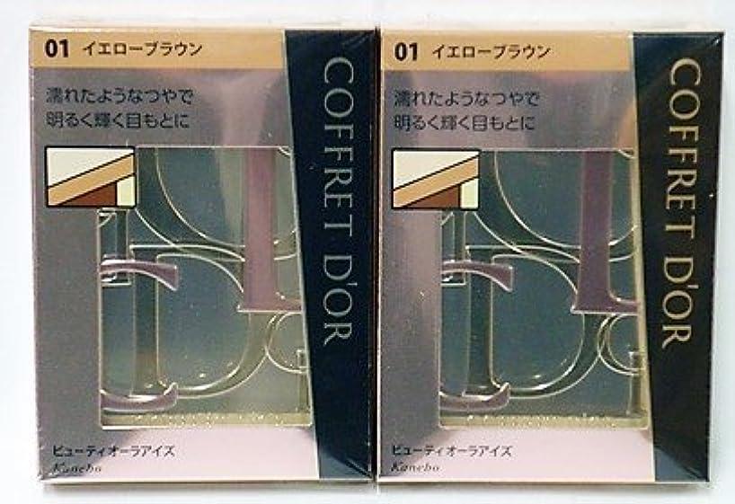 欠乏内訳拮抗<2個セット>コフレドール ビューティオーラアイズ 01イエローブラウン 3.5g入り×2個