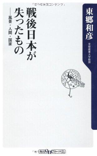 戦後日本が失ったもの  風景・人間・国家 (角川oneテーマ21)