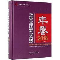 马克思主义理论研究与学科建设年鉴(2018总第9卷中国社会科学年鉴)(精)