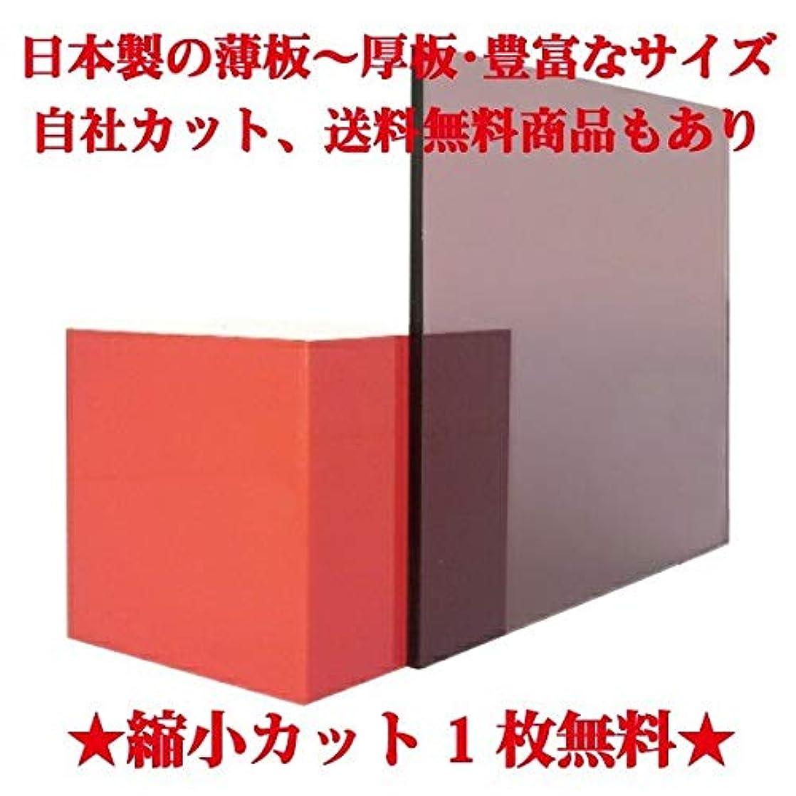 こっそり軸地下日本製 アクリル板 ブラウンスモーク(押出板) 厚み3mm 300X300mm 縮小カット1枚無料 カンナ?糸面取り仕上(エッジで手を切る事はありません)(業務用?キャンセル返品不可)