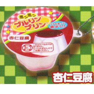 ミニミニプルリンプリンBC2 [3.杏仁豆腐](単品)