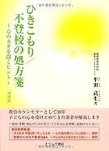 Hikikomori futōkō no shohōsen : kokoro no kagi o hiraku hinto.