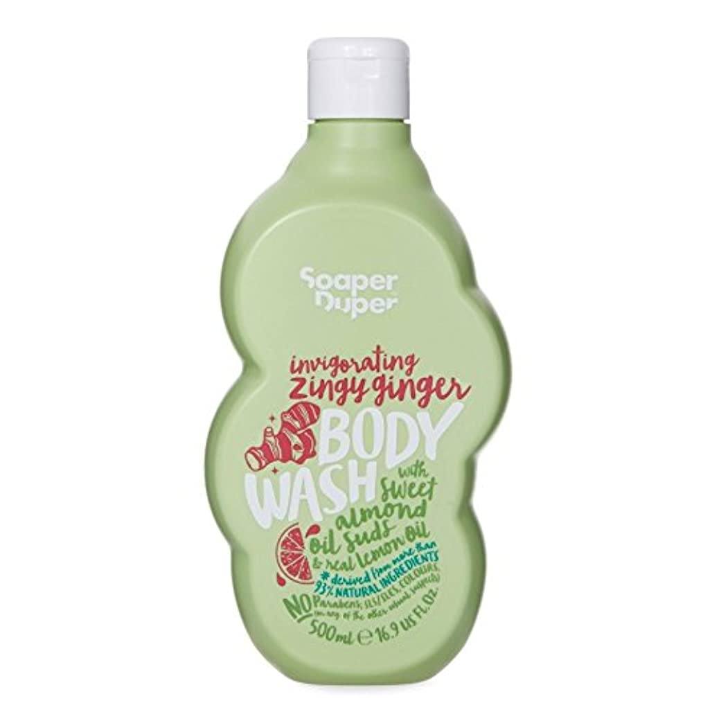 暴露ディレクトリトーンSoaper Duper Zingy Ginger Body Wash 500ml - ジンジャーボディウォッシュ500ミリリットル大型の [並行輸入品]