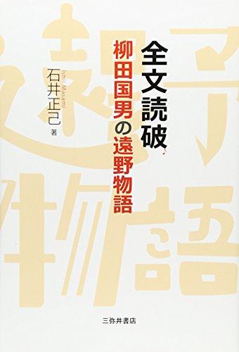 全文読破 柳田国男の遠野物語