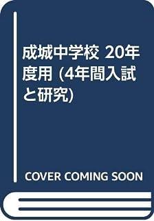 成城中学校 20年度用 (4年間入試と研究)