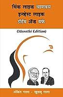 Think Like Chanakya Invest Like Benjamin Graham & Warren Buffett Marathi