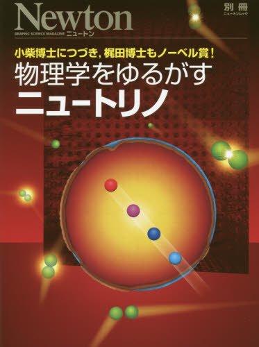 物理学をゆるがすニュートリノ (ニュートンムック)の詳細を見る