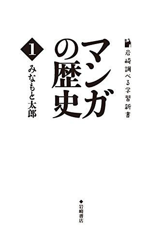 マンガの歴史 第1巻 岩崎調べる学習新書