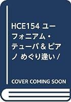 HCE154 ユーフォニアム・テューバ&ピアノ めぐり逢い/アンドレギャニオン