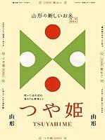 【精米】山形県産 特別栽培米 特A米 白米 「特A」連続受賞米 つや姫 2kg(長期保存包装)x1袋 令和元年産