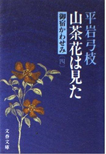 御宿かわせみ (4) 山茶花は見た (文春文庫)