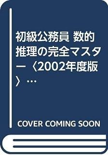 初級公務員 数的推理の完全マスター〈2002年度版〉 (初級公務員 完全マスターシリーズ5)