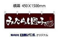 みたらし団子 横幕 450×1500mm(日本ブイシーエス) NSV-0246Y45
