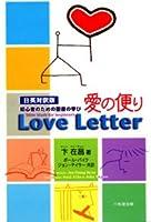 Love Letter 愛の便り 日英対訳版