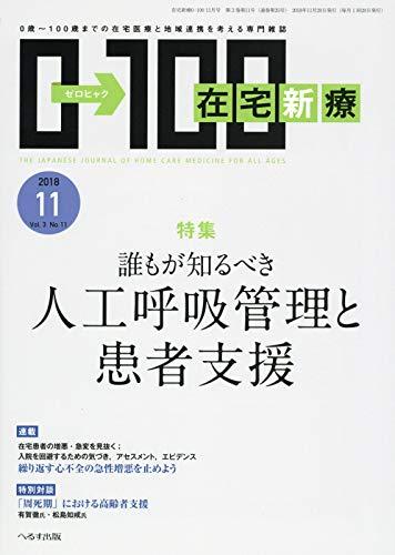 在宅新療0-100 2018年 11 月号 [雑誌]