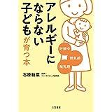 「アレルギーにならない」子どもが育つ本