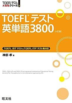 [神部孝]のTOEFLテスト英単語3800 4訂版(音声DL付)