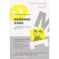 Dostoevsky reading essay(Chinese Edition)