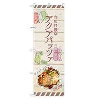 アッパレ のぼり旗 アクアパッツァ のぼり 四方三巻縫製 (ジャンボ) F12-0050C-J
