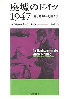 廃墟のドイツ1947: 47年グループ銘々伝』|感想・レビュー - 読書メーター