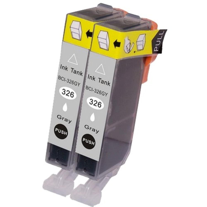 インク 【互換インク】 キャノン canon キヤノン BCI-326 カートリッジ プリンターインク 汎用インク インクカートリッジ 純正 汎用 BCI-326 2個パック(グレー)