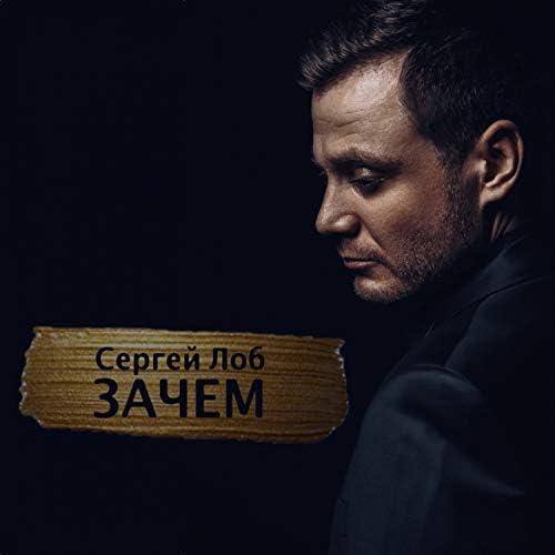 Сергей Лоб