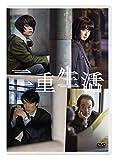 二重生活[DVD]