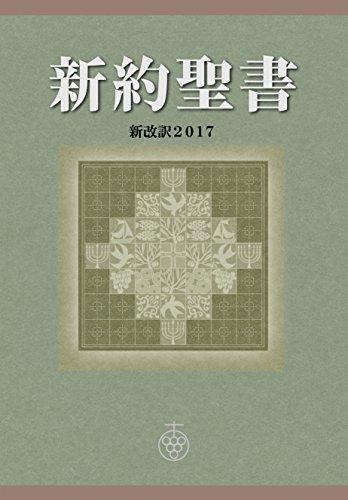 新約聖書 新改訳2017 (新改訳聖書センター)