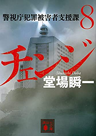 チェンジ 警視庁犯罪被害者支援課8 (講談社文庫)