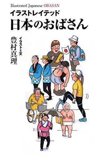 イラストレイテッド日本のおばさん