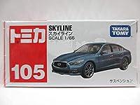 ≪トミカ≫⇒No105 日産 スカイライン