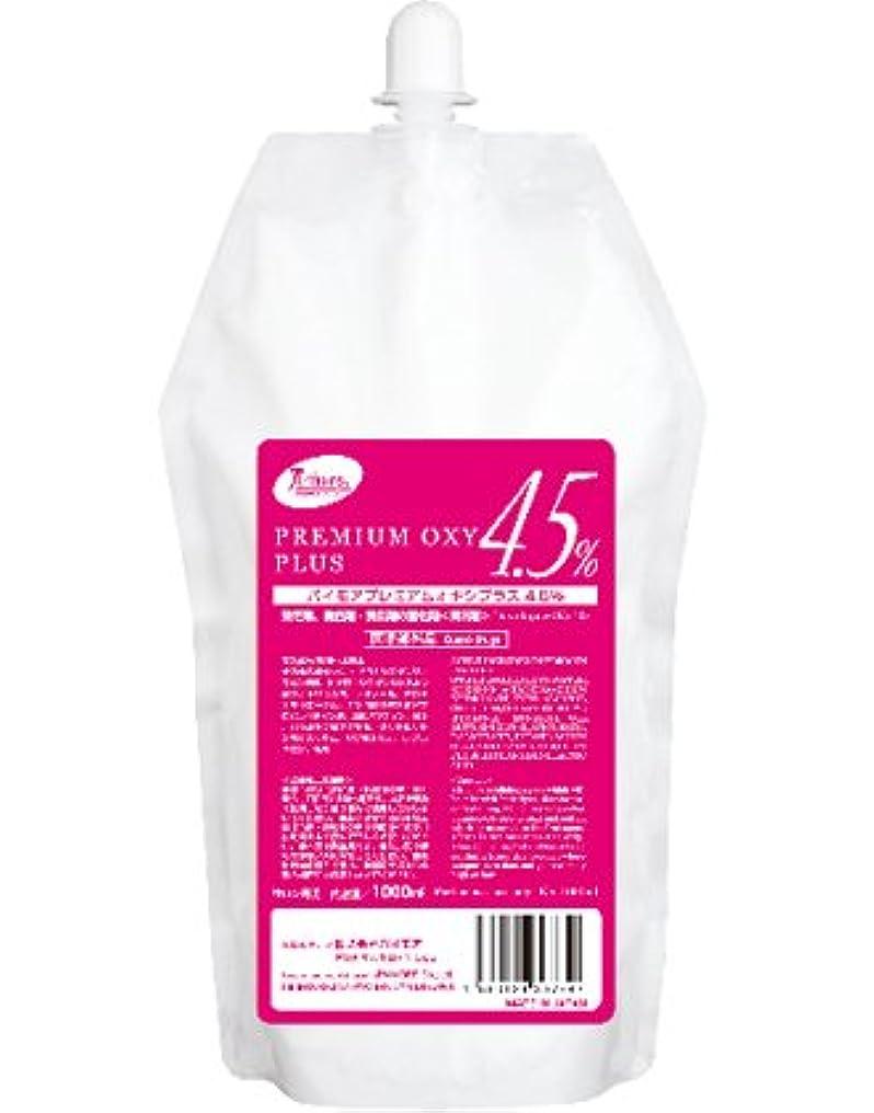 コンクリート容赦ない応じるパイモア プレミアムオキシプラス 4.5%(パウチタイプ) 1000ml [医薬部外品]