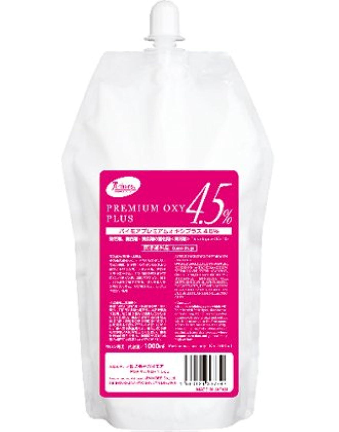 暗黙分類レプリカパイモア プレミアムオキシプラス 4.5%(パウチタイプ) 1000ml [医薬部外品]