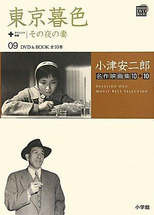 小津安二郎名作映画集10+10 9 東京暮色 その夜の妻 (小学館DVD BOOK)