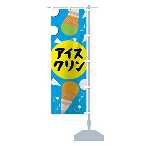 アイスクリン のぼり旗 チチ選べます(レギュラー60x180cm 右チチ)