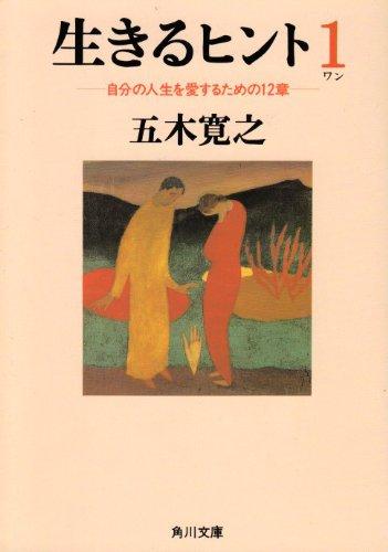 生きるヒント 自分の人生を愛するための12章 (角川文庫)