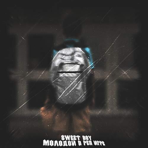 Молодой в рэп игре (prod.by DJ TEDDY BOY) [Explicit]