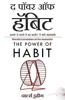 The Power of Habit: Apan Je Karto Te Ka Karto? Te Kase Badalaiche (Marathi Edition) por [Charles Duhigg]
