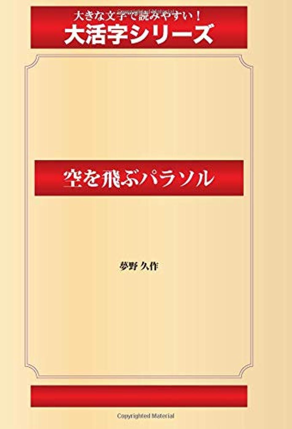 君主軽減するドール空を飛ぶパラソル(ゴマブックス大活字シリーズ)