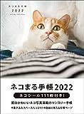 ネコまる手帳2022 ([バラエティ])