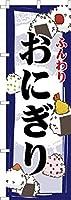 卓上ミニのぼり旗 「おにぎり2」 短納期 既製品 13cm×39cm ミニのぼり
