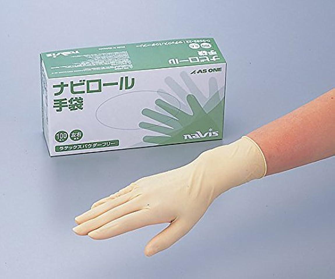 暗くする提供された曲げるナビス(アズワン)0-3593-23ナビロール手袋S100枚入り