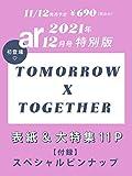 ar 2021年12月号 特別版 表紙 TOMORROW X TOGETHER ver.