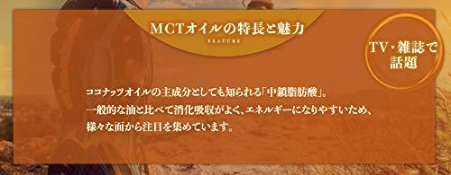 日清オイリオグループ『日清MCTオイル』
