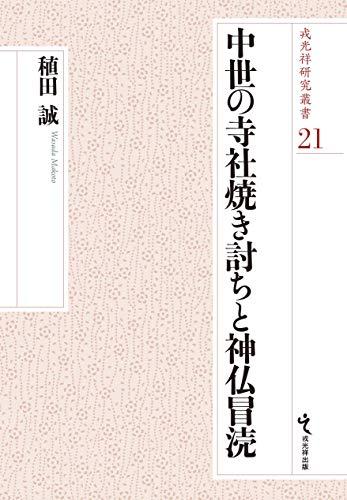 中世の寺社焼き討ちと神仏冒涜 (戎光祥研究叢書21)