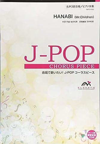 EMF3-0045 合唱J-POP 女声3部合唱/ピアノ伴奏 HANABI(Mr.Children) (合唱で歌いたい!JーPOPコーラスピース)