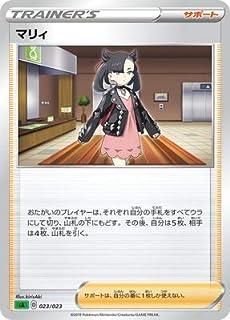 ポケモンカードゲーム 【緑】PK-SA-023 マリィ