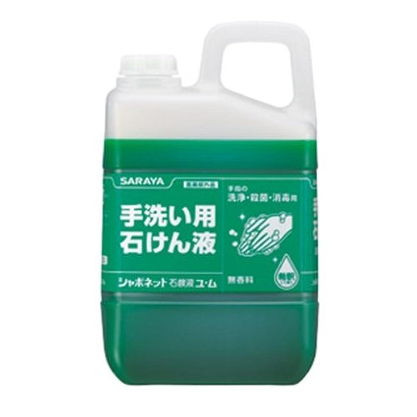 論文湿度高架【ケース販売】30831 手洗い用石けん液 シャボネット石鹸液ユ?ム 3kg×3個